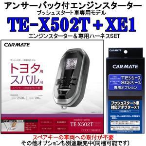 CARMATE カーメイト リモコンエンジンスターター TE-X502T+XE1セット|tks