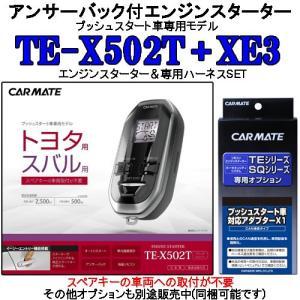 CARMATE カーメイト リモコンエンジンスターター TE-X502T+XE3セット|tks