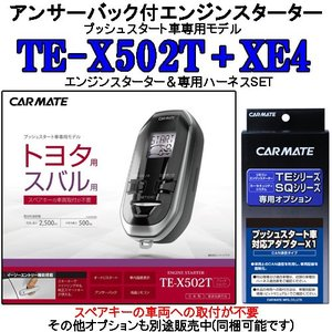 CARMATE カーメイト リモコンエンジンスターター TE-X502T+XE4セット|tks