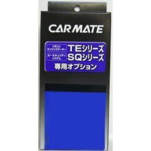 カーメイト プッシュスタート車対応アダプター XE4|tks