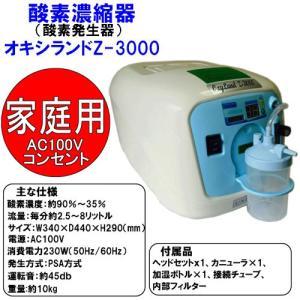 酸素濃縮器 酸素発生器 オキシランド Z-3000|tks