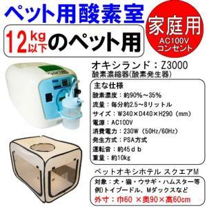 ペット用 酸素室(酸素ゲージ) オキシランド Z-3000とMゲージセット|tks