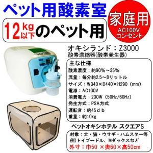 ペット用 酸素室(酸素ゲージ) オキシランド Z-3000とSゲージセット|tks