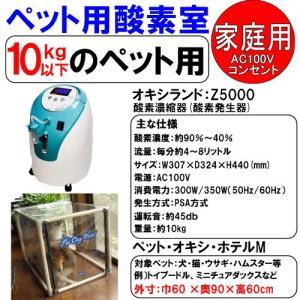 ペット用 酸素室(酸素ゲージ) オキシランド Z-5000とMゲージセット|tks