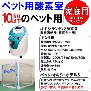 ペット用 酸素室(酸素ゲージ) オキシランド Z-5000とSゲージセット|tks