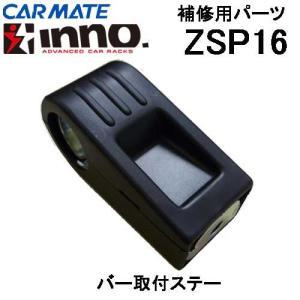カーメイト INNO ロッドホルダー用 補修部品 ZSP16|tks