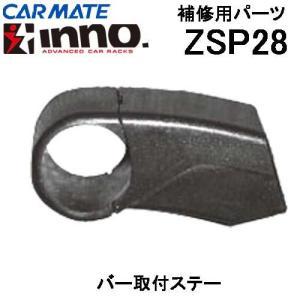 カーメイト INNO ロッドホルダー用 補修部品 ZSP28|tks