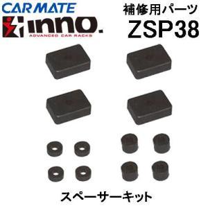 カーメイト INNO ロッドホルダー用 取付用部品 ZSP38 スペーサーセット(スペーサー1〜3 各4ケ1組)|tks