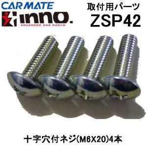 カーメイト INNO ロッドホルダー用 取付用部品 ZSP42 ネジセット(M6×20/4本)|tks