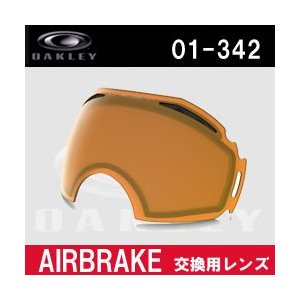オークリー エアブレイク用 交換レンズ  [01-342] スノーゴーグルレンズ|tksports