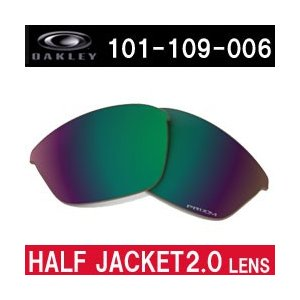 オークリー PRIZM SHALLOW WATER POLARIZED HALF JACKET 2.0 REPLACEMENT LENS (101-109-006) サングラス交換用レンズ|tksports