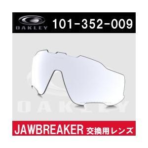 オークリー PHOTOCHROMIC JAWBREAKER REPLACEMENT LENS (101-352-009) サングラス交換用レンズ|tksports