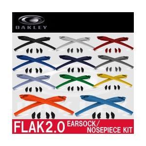 オークリー イヤーソック&ノーズピース キット フラック2.0 サングラス交換用アクセサリー|tksports