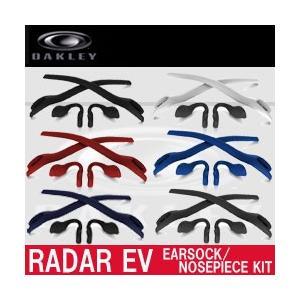 オークリー イヤーソック&ノーズピース キット レーダー EV サングラス交換用アクセサリー|tksports