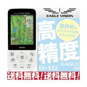朝日ゴルフ イーグルビジョン  レボ (EV-522) EAGLE VISION REVO 高性能GPSナビ|tksports