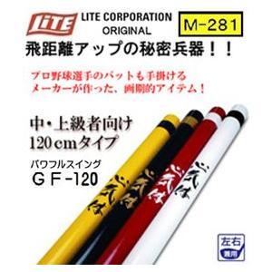 LITE(ライト) GF120 パワフルスイング120cm ゴルフスイング練習用バット(M-281)|tksports