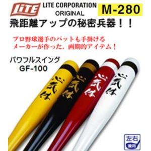 LITE(ライト) GF100 パワフルスイング 100cm ゴルフスイング練習用バット(M-280)|tksports