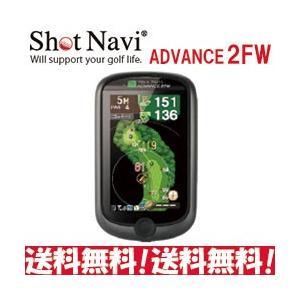 SHOT NAVI ショットナビ アドバンス2FW GPSゴルフナビ|tksports
