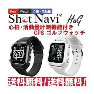 SHOT NAVI ショットナビ Hag 腕時計型GPSゴルフナビ海外対応 心拍・活動量計測機能付き|tksports