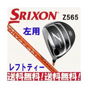 ダンロップ スリクソン Z565 左用 ドライバー Miyazaki Kaula MIZU 5 カーボンシャフト 日本正規品|tksports