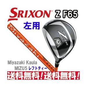 ダンロップ スリクソン Z F65 左用 フェアウェイウッド Miyazaki Kaula MIZU 5 カーボンシャフト 日本正規品|tksports