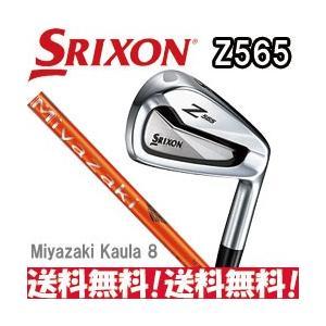 ダンロップ スリクソン Z565 アイアン 6本セット(#5I〜Pw) Miyazaki Kaula 8 カーボン シャフト装着 日本正規品|tksports