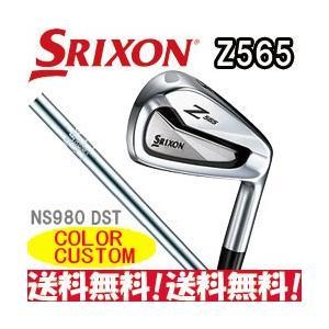 ダンロップ スリクソン カラーカスタム 特注モデル Z565 アイアン 6本セット(#5I〜Pw) NS PRO 980GH D.S.T シャフト装着 日本正規品|tksports