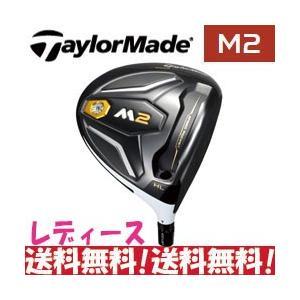 テーラーメイド M2 レディース ドライバー 日本正規品 2016年モデル|tksports