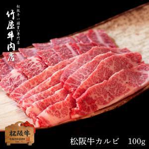 【量り売り】 松阪牛 カルビ( 友バラ バラ笹身 三角バラ ) 100g