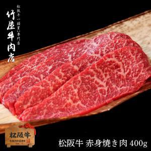 松阪牛 味わい深い 赤身 焼肉( 内もも 外もも くり かめのこ とうがらし ) 400g