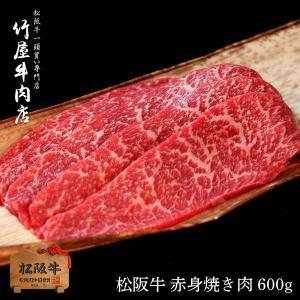 松阪牛 味わい深い 赤身 焼肉( 内もも 外もも くり かめのこ とうがらし ) 600g