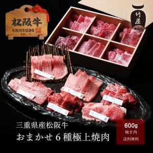 【 夏ギフト お中元 】 松阪牛 おまかせ 6種 極上 焼肉 セット( ロイン もも かた バラ )...