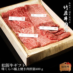 松阪牛 ギフト 味くらべ極上焼き肉折詰 400g :( 焼き肉 牛肉 焼肉 焼肉セット 国産 牛 和牛 ギフト :)|tkyg29