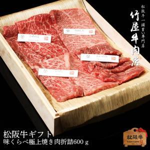 松阪牛ギフト 味くらべ極上焼き肉折詰 600g :( 焼き肉 牛肉 焼肉 牛 高級 焼肉セット 国産 牛 お年賀 お年賀ギフト 内祝い 御年賀ギフト 和牛 ギフト  :)|tkyg29
