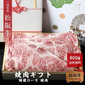松阪牛ギフト 特選ロース 焼き肉 600g :( 焼き肉 牛肉 焼肉 牛 高級 焼肉セット 国産 牛 お年賀 お年賀ギフト 内祝い 御年賀ギフト 和牛 ギフト 肉 景品 :)|tkyg29