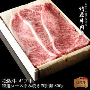 松阪牛 ギフト 特選ロース 焼き肉 800g :( 焼き肉 牛肉 焼肉 焼肉セット 国産 牛 内祝い 和牛 ギフト :)|tkyg29
