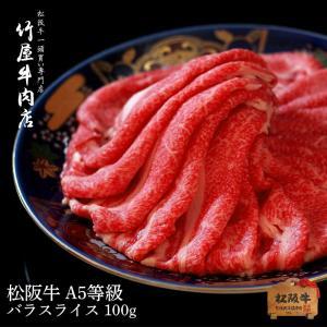 A5 松阪牛 バラスライス 100g  ( すき焼き しゃぶしゃぶ )|tkyg29