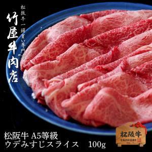A5松阪牛 ウデみすじスライス 100g  ( すき焼き しゃぶしゃぶ )|tkyg29