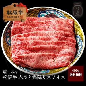 A5松阪牛  ウデみすじスライス 400g ( すき焼き しゃぶしゃぶ )|tkyg29