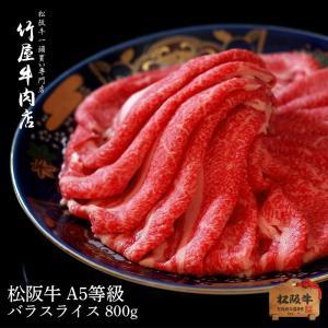 {A5等級} 松阪牛 バラスライス  800g(400g 2包み)( すき焼き すき焼き肉 すきやき肉 和牛 お年賀 焼肉 内祝い :)|tkyg29