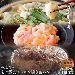 松阪牛 福袋 もつ鍋 ミックスホルモン ハンバーグ 1.19kg :( 霜降り 黒毛和牛 ギフト お年賀 焼肉 肉 景品  :)|tkyg29