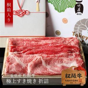 松阪牛 ギフト 極上すき焼き肉折詰 800g :( 焼き肉 牛肉 焼肉 焼肉セット 国産 牛 すき焼き すき焼き肉 和牛 ギフト :)|tkyg29