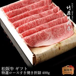 松阪牛 ギフト 特選ロースすき焼き肉折詰 400g :( すき焼き すき焼き肉 焼き肉 焼肉 焼肉セット 国産 和牛 肉 :)|tkyg29