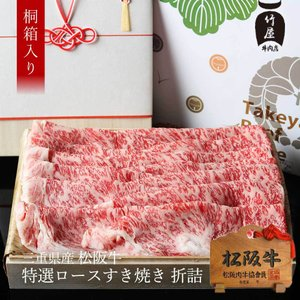 松阪牛 ギフト 特選 ロース すき焼き肉 折詰 800g :( 焼き肉 牛肉 焼肉 焼肉セット 国産 牛 和牛 すき焼き :)|tkyg29