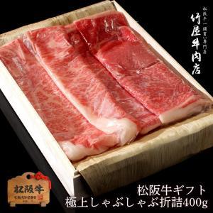 松阪牛 ギフト 極上しゃぶしゃぶ折詰 400g :(  牛肉 牛 肉 しゃぶしゃぶ しゃぶしゃぶセット 黒毛和牛 ギフト 焼肉  内祝い  :)|tkyg29