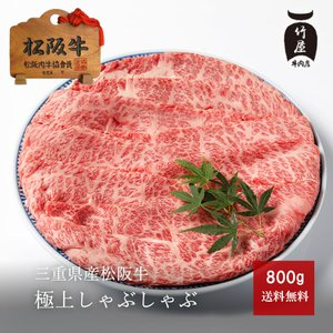 松阪牛 極上 しゃぶしゃぶ(肩ロース リブロース サーロイン) 800g :(  牛肉 牛 肉 しゃぶしゃぶセット 黒毛和牛 ギフト   :) tkyg29