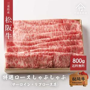 松阪牛 特選ロース しゃぶしゃぶ(サーロイン リブロース芯) 800g :(  牛肉 牛 肉 しゃぶしゃぶセット 黒毛和牛 ギフト 焼肉 肉 景品  :) tkyg29