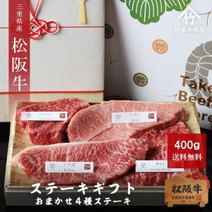 松阪牛 ギフト おまかせ食べくらべ ステーキ折詰 400g :( ステーキ 牛肉 赤身 ステーキ肉 焼肉 肉 ギフト :)|tkyg29