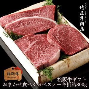 松阪牛 ギフト おまかせ食べくらべ ステーキ折詰 800g :( ステーキ 牛肉 赤身 ステーキ肉 焼肉 肉 :)|tkyg29