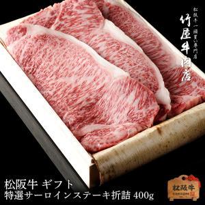 松阪牛 ギフト 特選サーロインステーキ折詰 400g :( ステーキ 牛肉 赤身 ステーキ肉 焼肉 :)|tkyg29